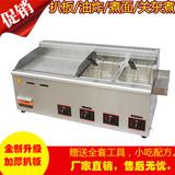 燃气手抓饼机器铁板烧设油炸锅关东煮机器煤气商用扒炉一体机