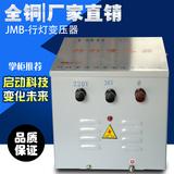 正品JMB-1000VA 1KVA 照明 行灯 变压器 380v转220v36v厂家直销