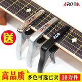 民谣吉他变调夹调音器木吉他古典吉他变音夹电吉他尤克里里移调夹