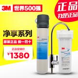 3M净水器家用直饮机净享DWS2500-CN高端净水机厨房自来水过滤进口