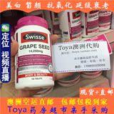 澳洲代购进口Swisse Grape Seed 14250mg葡萄籽胶囊180粒