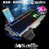 七品900狼焰金属网吧游戏键盘we机械手感CF有线键盘LOL 手机支架