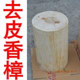 原生态香去皮香樟木木墩树墩凳子装饰圆木摆件茶几根雕茶几底座