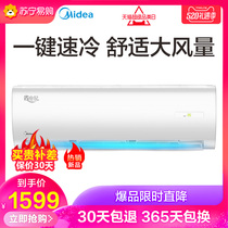 Midea small 1 horses fixed frequency mute single Cold home hanging air conditioning KF-23GW Y-DH400(D3)