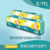 一朵超级薄纸尿片XL码152片 透气尿不湿非尿裤防红PP正品尿不湿