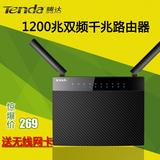 腾达AC9 双频1200M家用无线路由器光纤11AC千兆穿墙王