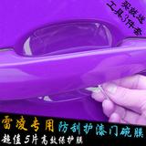 专用于丰田凯美瑞隐形汽车把手保护贴膜门碗贴犀牛皮拉手门腕车衣