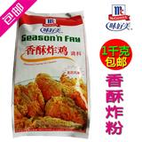 味好美香酥炸鸡调料炸鸡裹粉1kg炸鸡粉kfc鸡米花汉堡香辣鸡翅炸粉
