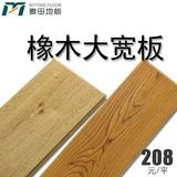 俄罗斯白橡木纯实木地板仿古手抓纹带小结宽板简欧厂直销自然安心