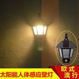 户外欧式太阳能灯LED人体感应壁灯过道灯家用路灯景观庭院灯防水