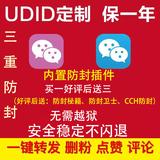 苹果UDID私人定制一件转发防封微信多开美颜神器朋友圈水印视屏