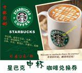 星巴克咖啡兑换券 12盎司咖啡优惠券 可省12元以上 10张包邮
