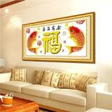 品居十字绣年年有余鲤鱼新款大幅客厅书房福字系列小幅精准印花秀