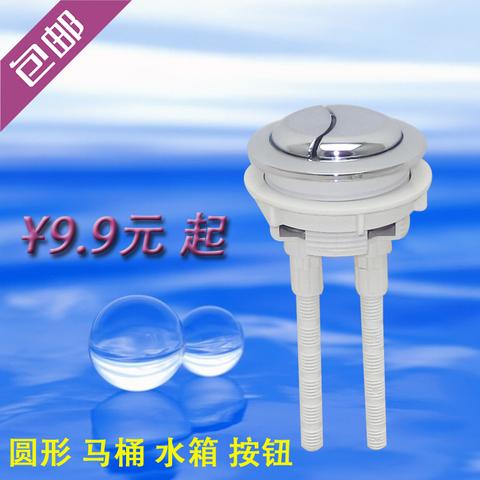 圆形水箱按钮 马桶冲水按钮 坐便器冲水按钮 马桶配件 9.9元包邮