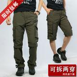 夏季薄款可拆卸两节裤 速干户外工装裤长裤男士休闲裤透气多口袋