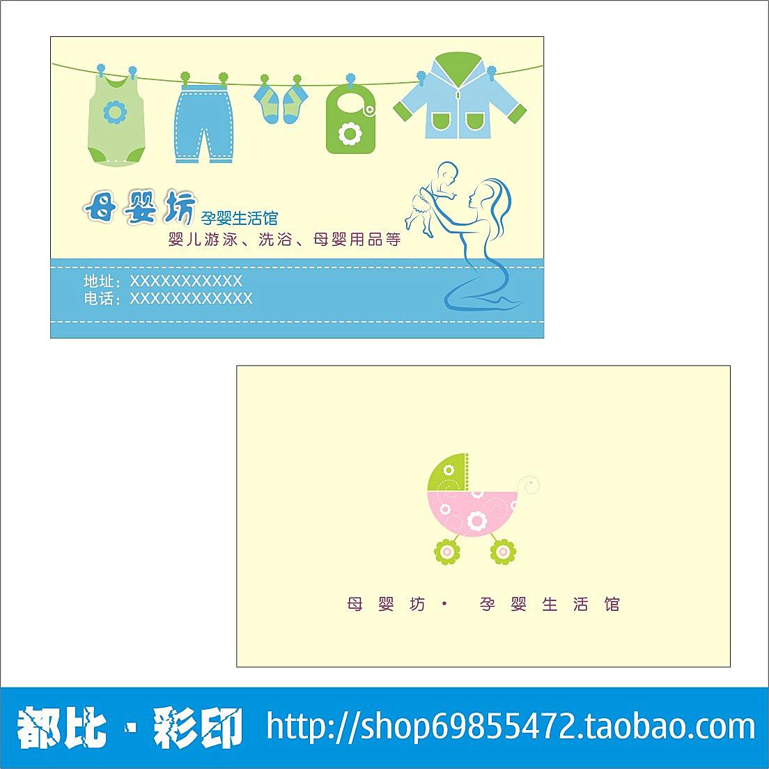 彩印名片 个性婴儿童装卡通名片模板 母婴店名片 宝宝店会员卡商品图片