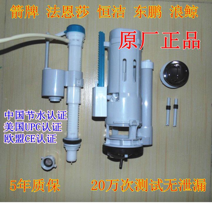 恒洁马桶水箱配件连体座便器套装进水阀止水器排水阀出水落水开关图片