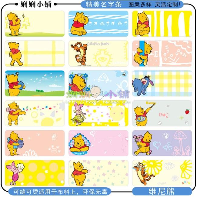 幼儿园衣服被子姓名标签 彩色烫制名字条 维尼熊商品图片价格图片
