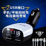 英才星 电瓶电压智能车充检测仪 变频车载充电器大功率双USB车充