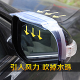汽车后视镜雨眉倒车镜雨眉挡雨板晴雨挡反光镜雨眉遮雨挡车挡雨条