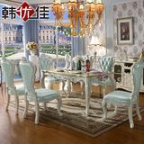 韩优佳 大理石餐桌欧式方桌白色实木长方形桌1.5米饭桌子理石面