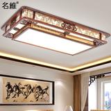 名维 中式客厅吸顶灯实木长方形亚克力LED大气古典卧室书房餐厅灯