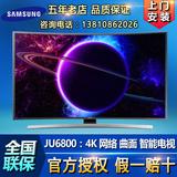 Samsung/三星 UA55JU6800JXXZ 55英寸 曲面 网络4K WIFI 智能电视
