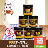 乐天72巧克力90g*6桶全国包邮韩国原装进口零食品纯黑巧克力豆