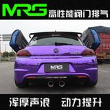 MRG 大众尚酷R 中尾段 原车位排气管改装 跑车声音 可加带阀门