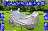 大龟王踏板电瓶车摩托车电动车车衣车罩车套防水防晒防雨罩加厚