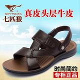 七匹狼皮凉鞋男真皮夏季牛皮凉拖鞋2016新款防滑休闲鞋男士沙滩鞋