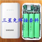 免焊移动电源套料三星3节18650电池盒 diy免焊接充电宝套料自制