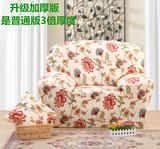秋冬弹力万能沙发套罩全盖全包防滑欧式紧包皮沙发加厚包邮定做