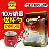 奢斐 六分仪特浓白咖啡三合一速溶咖啡粉马来西亚原装进口600g