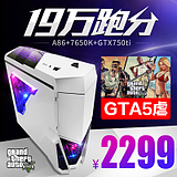GTA5-GTX950组装电脑主机组装机DIY台式机非I5四核LOL游戏办公
