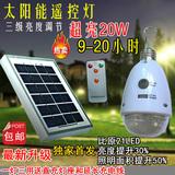太阳能灯室内户外家用超亮LED庭院灯景观灯小路灯壁灯应急旅行灯