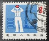 """品种,""""J""""字邮票   J65 安全月  4-1  8分"""