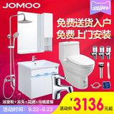 JOMOO九牧浴室组合套装马桶花洒浴室柜水龙头卫浴套餐组合送配件