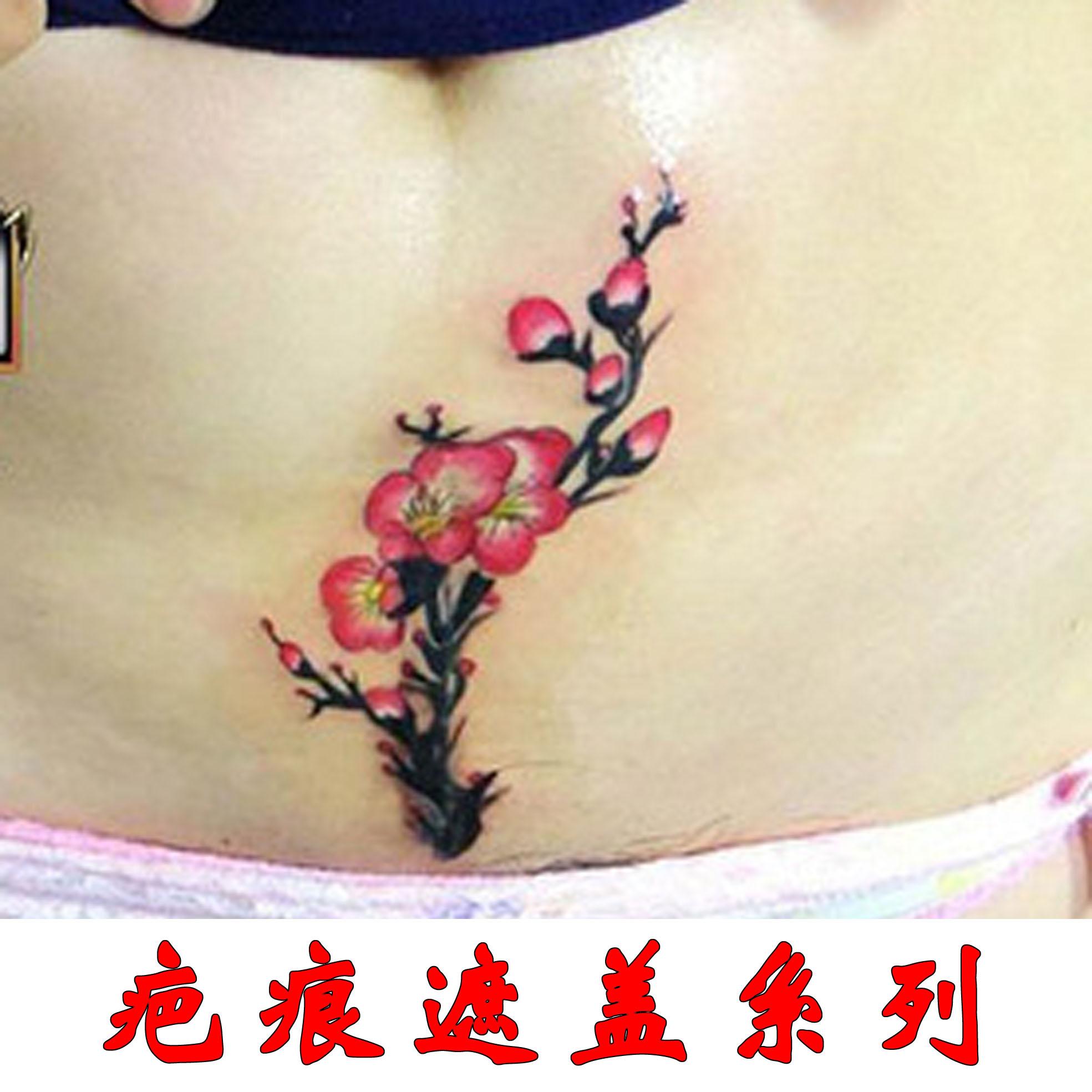 纹身贴防水 女肚子疤痕遮盖 梅花 效果逼真持久手术疤遮盖 剖腹产商品