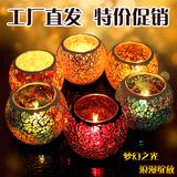 马赛克玻璃蜡烛台欧式烛光晚餐婚庆蜡烛杯摆件结婚礼物荣辉包邮