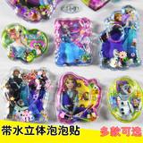 高档冰雪奇缘摇动带水灌水带油立体3D泡泡贴纸贴画手机贴儿童玩具