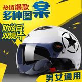 野马双镜片哈雷摩托车头盔男女电动车头盔夏季防紫外线防晒安全帽