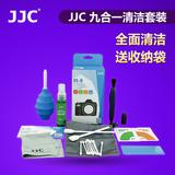 JJC佳能尼康微单反相机清洁套装气吹镜头笔布纸清洗液CCD/CMOS