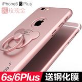 iphone6splus手机壳创意支架指环扣全包防摔支架苹果6超薄手机套