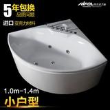 埃飞灵三角扇形单人冲浪按摩浴缸亚克力豪华浴缸小户型浴缸75518