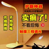 可以夹的led护眼台灯学生儿童学习阅读看书USB能充电的小台灯触摸