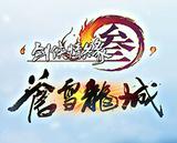 剑网3剑侠情缘三剑三90级游戏帐号账号出售代售回收 电信一区1区