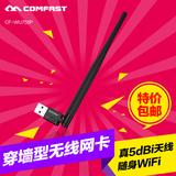 穿墙USB无线网卡台式机笔记本电脑WIFI信号增强发射器接收器外置