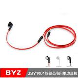 BYZ JSY-001单耳单边面条耳机入耳式耳机特工耳机骑行户外耳机