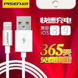 品胜苹果iphone6数据线ipad mini2充电器6s六5s五6plus认证充电线